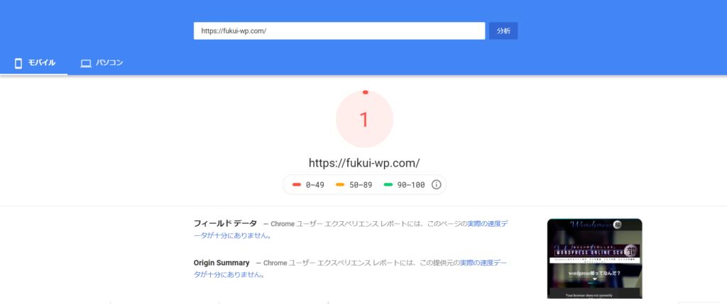 【福井SEO対策】サイトスピード結果